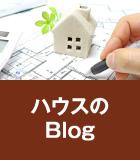 Haus(ハウス) blog