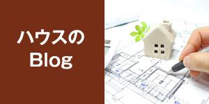 ハウスのblog(ブログ)